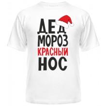 Дед мороз красный нос 2
