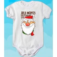 Дед Мороз настоящий