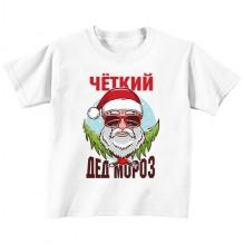 Чёткий Дед Мороз