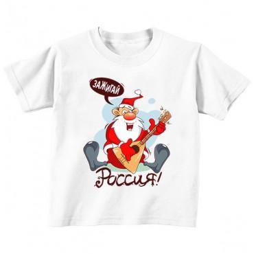 Футболка детская Зажигай Россия Дед Мороз