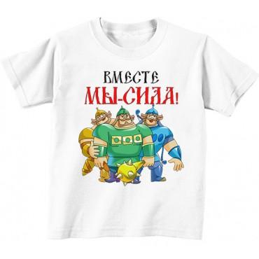 Детская футболка Вместе мы сила