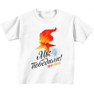 Детская футболка Мы победили!