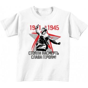 Детская футболка Слава героям!