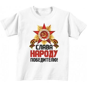 Детская футболка Слава народу победителю!