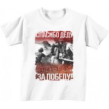 Детская футболка Спасибо деду за победу 3