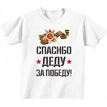 Детская футболка Спасибо деду за победу 2