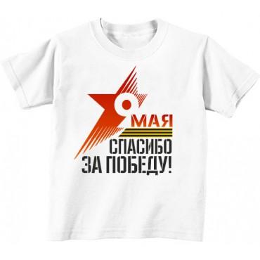 Детская футболка Спасибо за победу!