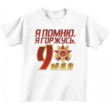 Детская футболка Я помню я горжусь!
