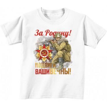 Детская футболка За Родину!