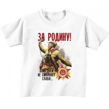 Детская футболка За Родину! 2