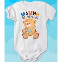 Мамин медвежонок