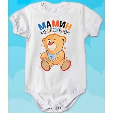 Боди детское Мамин медвежонок