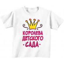 Королева детского сада