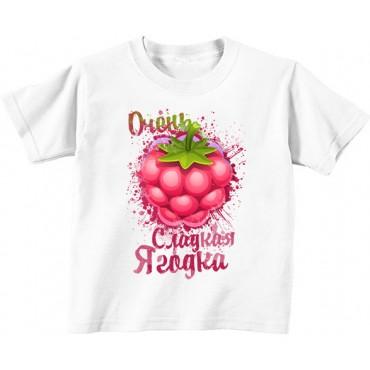 Очень сладкая ягодка
