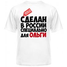 Сделан в Росии специально для