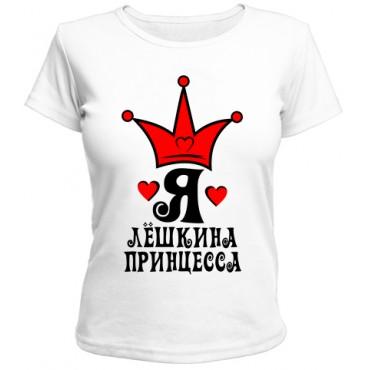 Я Лёшкина принцесса