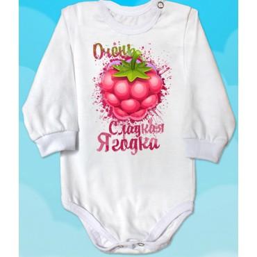 Боди детское Очень сладкая ягодка