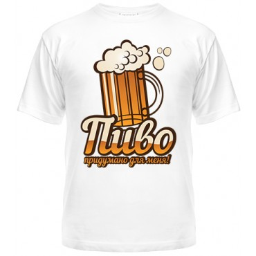 Пиво придумано для меня