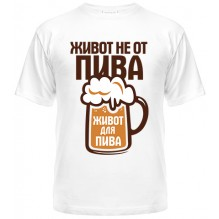 Живот не от пива