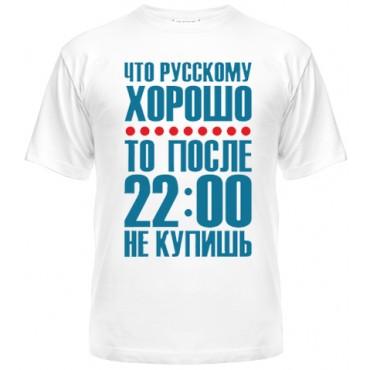 Что Русскому хорошо