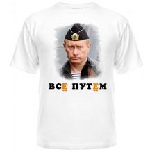 Путин всё путём!