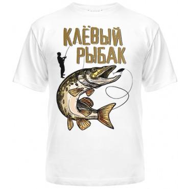 Футболка Клёвый рыбак