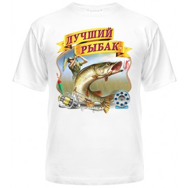 Футболка Лучший рыбак