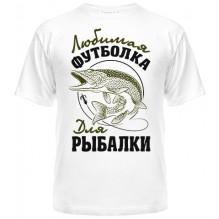 Любимая футболка для рыбалки