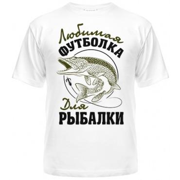 Футболка Любимая футболка для рыбалки