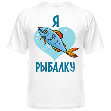 Я люблю рыбалку
