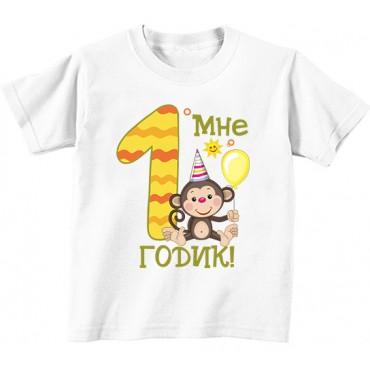 Детская футболка Мне 1 годик обезьянка