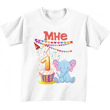 Детская футболка Мне 1 слоник