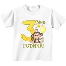 Мне 3 годика обезьянка