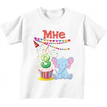 Детская футболка мне 3 слоник