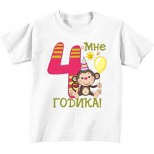 Мне 4 годика обезьянка