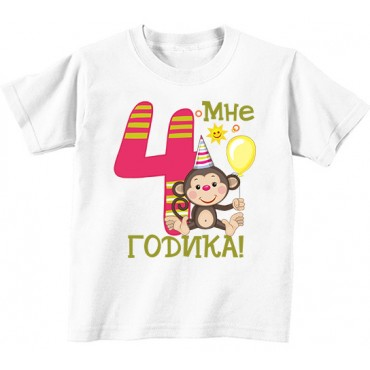 Детская футболка Мне 4 годика обезьянка