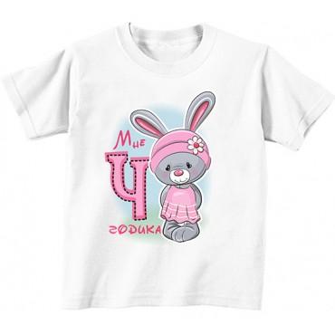 Детская футболка Мне 4 годика зайка