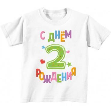 Детская футболка С днём рождения 2