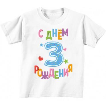 Детская футболка С днём рождения 3