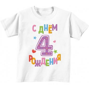 Детская футболка С днём рождения 4