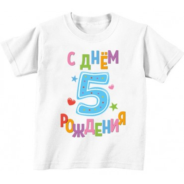 Детская футболка С днём рождения 5