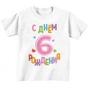 Детская футболка С днём рождения 6