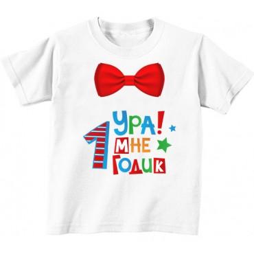 Детская футболка Ура! мне 1 годик