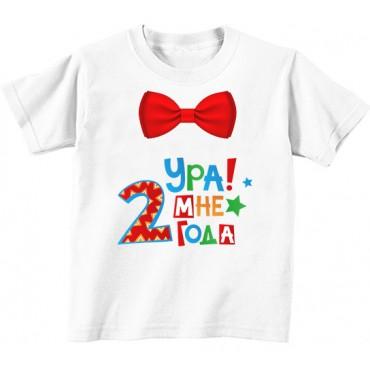 Детская футболка Ура! мне 2 года