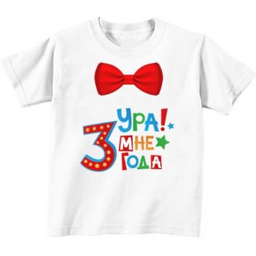 Детская футболка Ура! мне 3 года