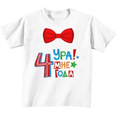 Детская футболка Ура! мне 4 года