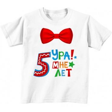 Детская футболка Ура! мне 5 лет