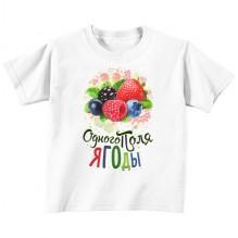 Одного поля ягоды детская