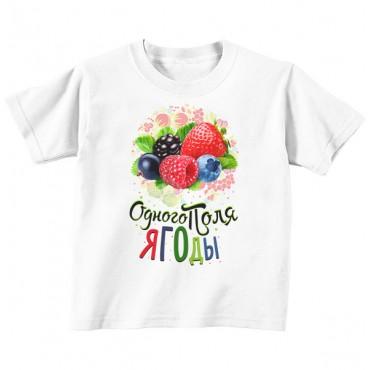 Футболка детская Одного поля ягоды детская