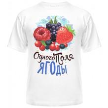Одного поля ягоды папа
